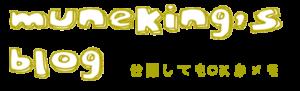 muneking's blog〜公開してもOKなメモ〜